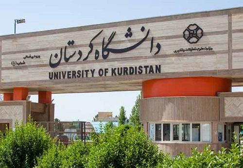 دروس عملی، کارگاهی و آزمایشگاهی دانشگاه کردستان پس از بازگشایی این مجموعه ارائه می شوند
